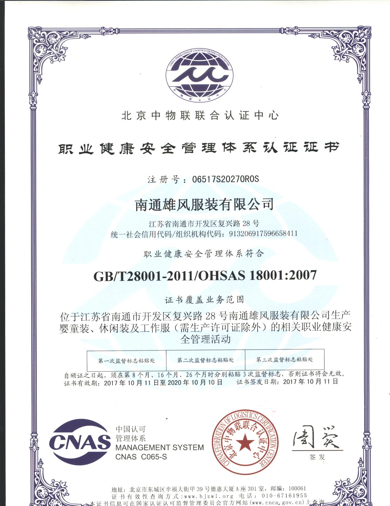 Certification of occupational health and safety management system.